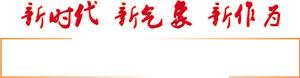 """捞渔河湿地公园冲刺""""国字号"""""""