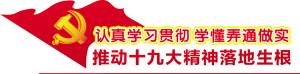 坚持以习近平新时代中国特色社会主义思想为指导 奋力开创昆明跨越发展新局面