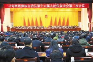 寻甸回族彝族自治县第十六届人民代表大会第二次会议。