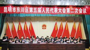 昆明市东川区第五届人民代表大会第二次会议。