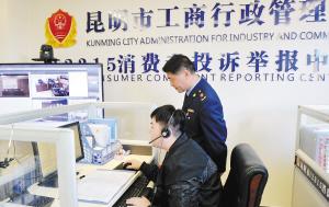 昆明市工商局12315消费者投诉举报中心。记者刘凯达摄