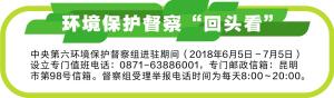"""云南省办理中央环境保护督察""""回头看"""" 交办举报环境问题进展情况通报(七)"""