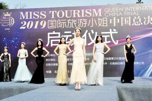 2019国际旅游小姐中国总决赛启动仪式。记者刘凯达摄