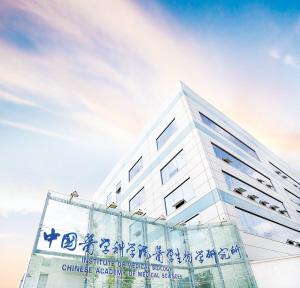 中国医学科学院医学生物学研究所。