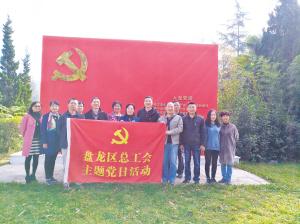 盘龙区总工会党支部开展主题党日活动。