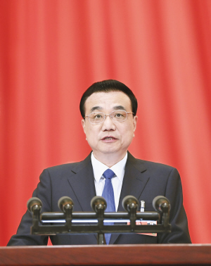 国务院总理李克强代表国务院向大会作政府工作报告。