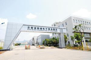 位于昆明市官渡区的云南省跨境电子商务园区。记者周密摄